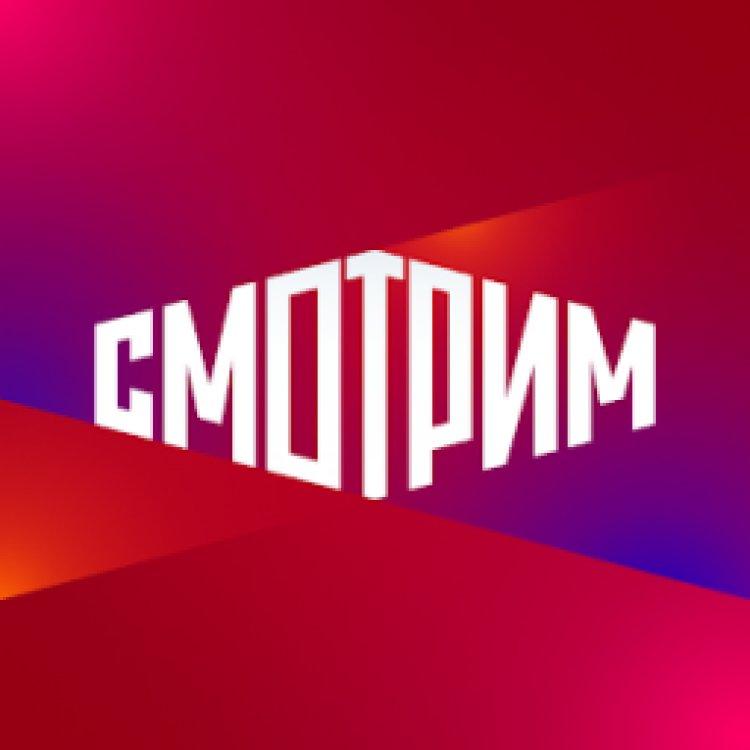 СМОТРИМ. Россия, ТВ и радио