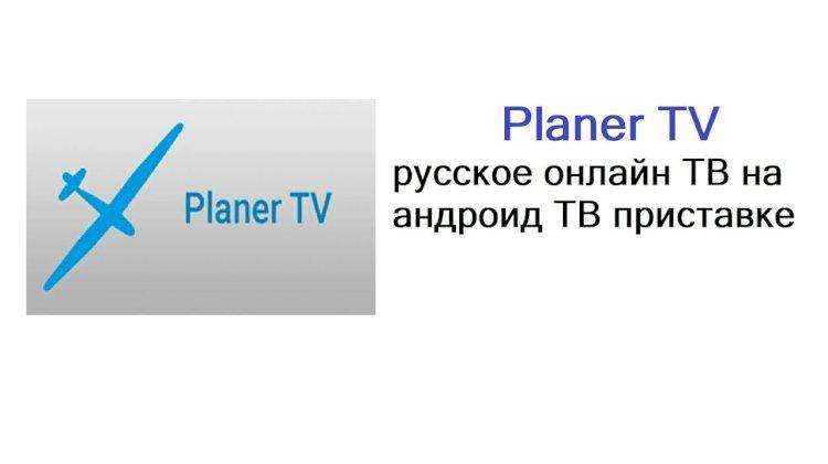 Planer.TV (Планер ТВ)