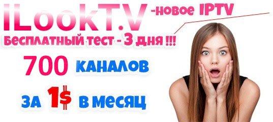 ILOOK TV (Новый проект Эдем TV)