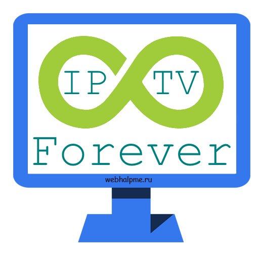 IPTV Forever – самообновляемый плейлист