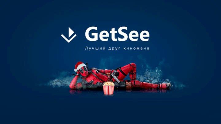GetSee — больше чем просто кинотеатр