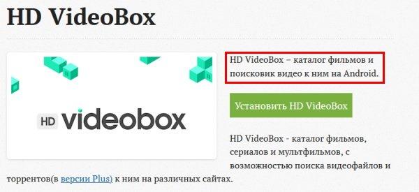 Как установить HD VideoBox на телевизор