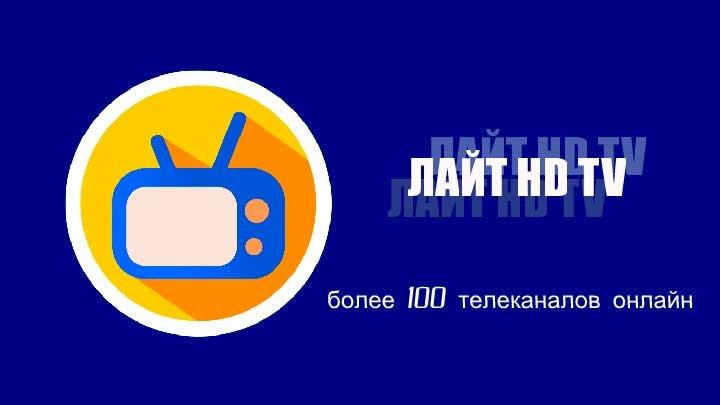 Лайт HD TV
